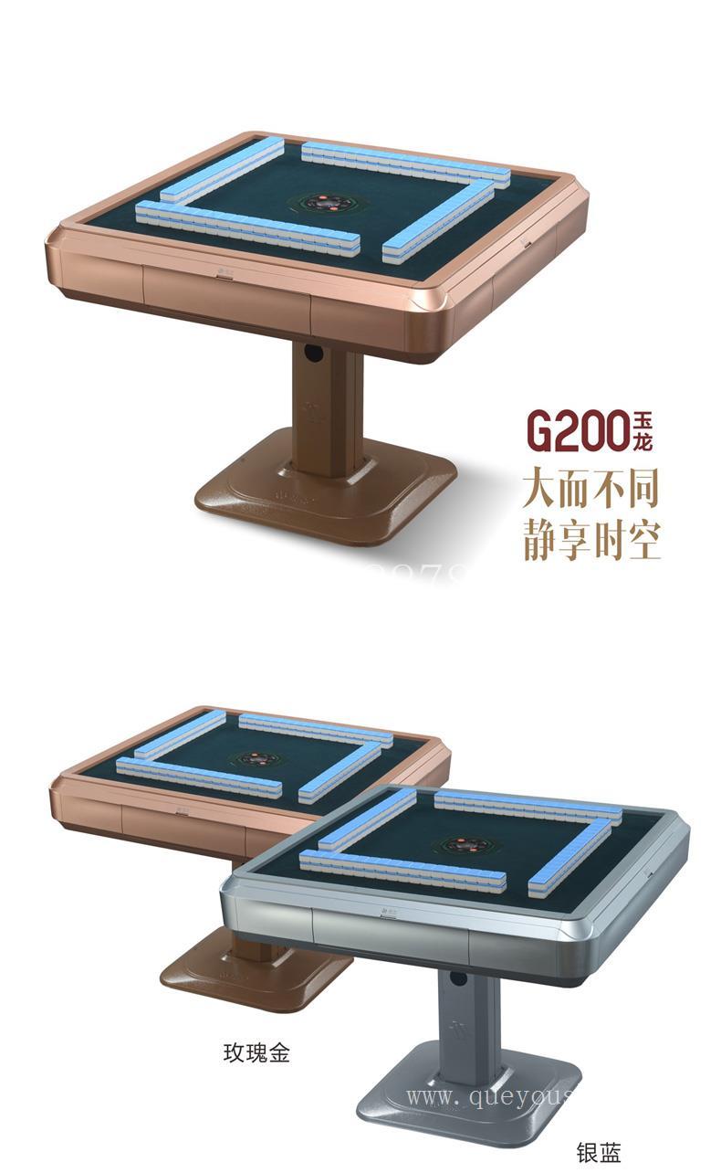 供应雀友麻将桌G200玉龙