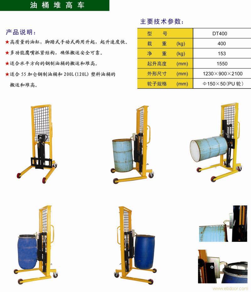 手动油桶搬运车-上海汽车尾板升降平台图片