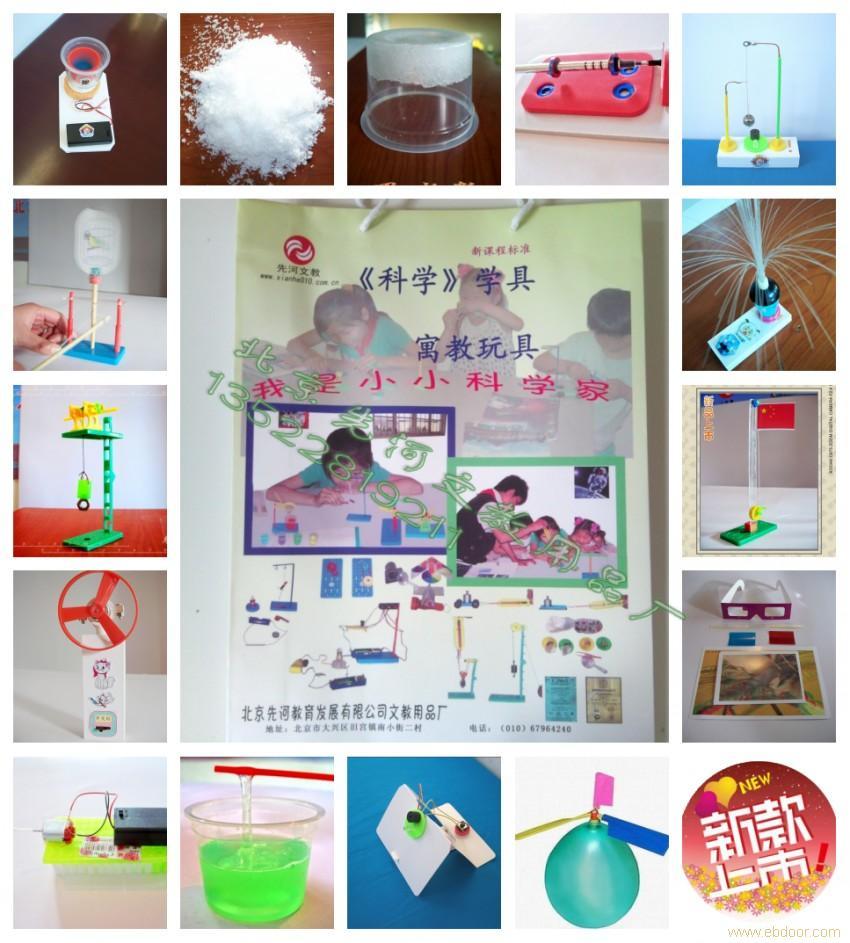 少年宫diy手工科技小制作 科学玩具 培训器材新14种