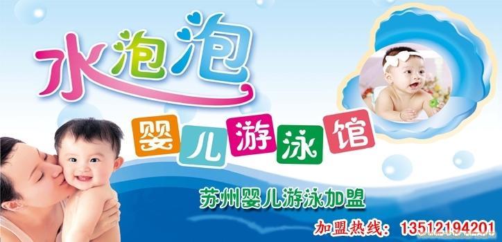 水泡泡婴儿游泳馆是集婴儿游泳、婴儿沐浴、婴儿洗澡、婴儿抚触、婴儿理发、婴儿纪念品、婴儿用品等多种配套服务于一体的高品质专业性婴儿游泳机构。上海水泡泡婴儿游泳馆以丰富的专业服务、完善的游泳设施和轻松愉悦的氛围吸引了大量年轻妈妈携儿带女...