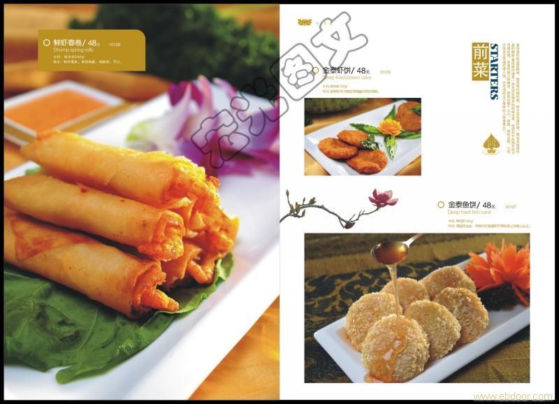 杭州菜谱设计制作 温州菜单设计制作 专业菜谱设计制作摄影一条