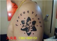 上海哪里纹身便宜