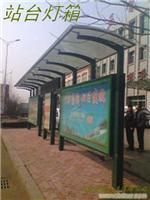上海供应公交站台灯箱