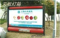 上海灭蚊灯箱报价/价格 | 滚动灯箱订做