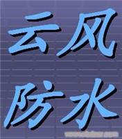 上海防水工程-专业做防水-上海防水公司
