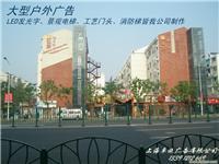 上海大型户外广告制作 | LED发光字制作