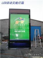 上海供应LED滚动灭蚊灯箱 | LED滚动灭蚊灯箱订做