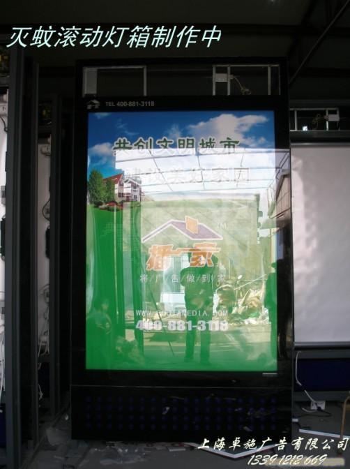 上海灭蚊滚动灯箱厂家 | 灭蚊滚动灯箱报价