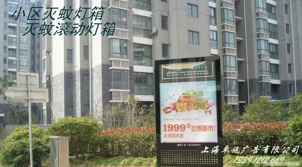 上海小区灭蚊灯箱 | 灭蚊滚动灯箱订做