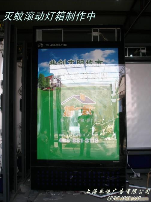 上海灭蚊滚动灯箱制作   灭蚊滚动灯箱报价/价格