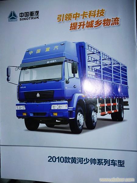 上海重汽仓栅汽车/上海重汽仓栅汽车销售  朱经理  21-68066359