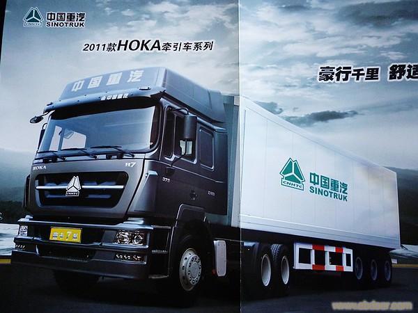 上海重汽牵引车/上海重汽牵引车销售  朱经理  9