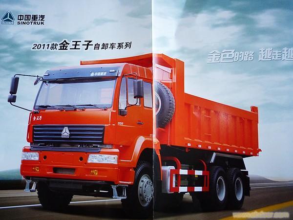 上海重汽自卸车/上海重汽自卸车销售  朱经理 21-68066359