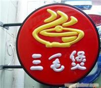 上海吸塑灯箱广告