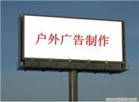 上海大型户外广告/上海户外广告牌尺寸/上海户外广告牌安装