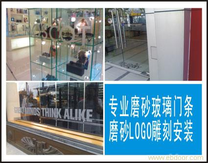 上海玻璃贴膜,磨砂贴,即时贴 玻璃门腰带 刻字贴膜