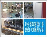 上海玻璃贴膜,磨砂贴,即时贴 玻璃门腰带(刻字贴膜)