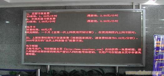 上海led显示屏控制