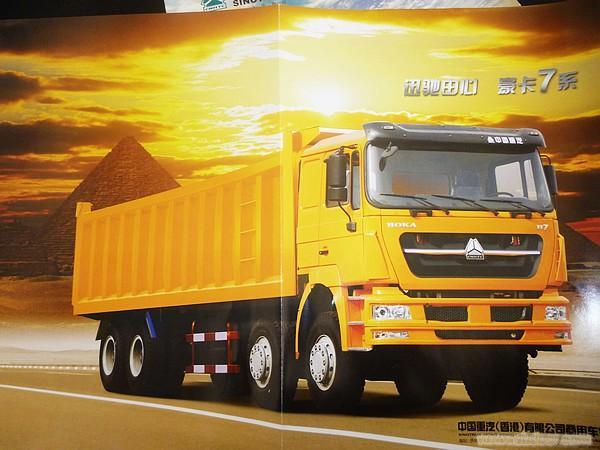 中国重汽卡车/中国重汽卡车销售  朱经理  9