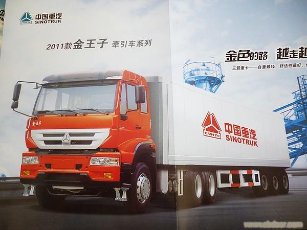 中国重汽汽车/中国重汽汽车销售   朱经理  9