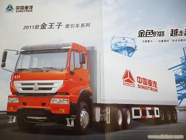 中国重汽牵引车专卖/中国重汽牵引车专营   朱经理  9