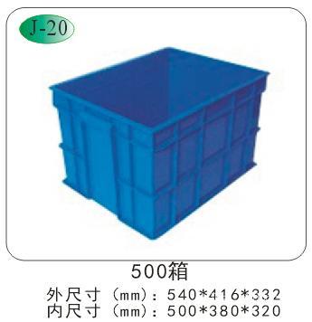 500-320箱