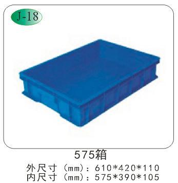 575-105箱