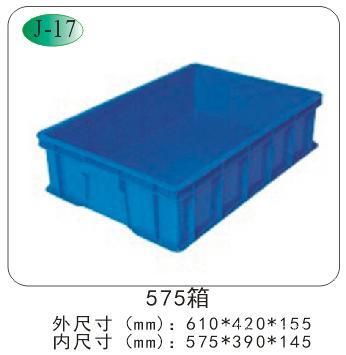 575-145箱