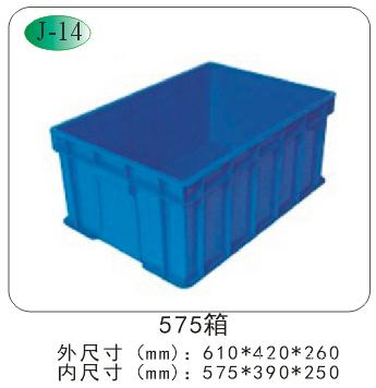 575-250箱