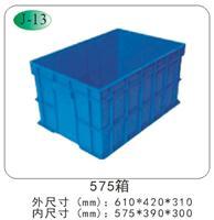 575-300箱