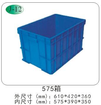 575-350箱