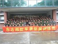 东方雨虹2011二期军事化培训