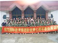精锐国际教育第七期军事拓展训练