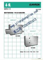 2EPID系列——全功能型一体化空调机