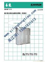 2EVSF系列—超小型立柜式全新风一体化空调机 Enhron易龙空调