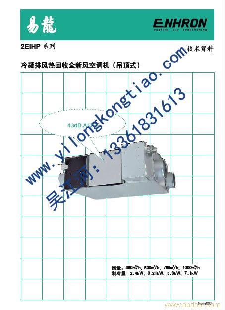 2EIHP系列—冷凝排风热回收型全新风空调机