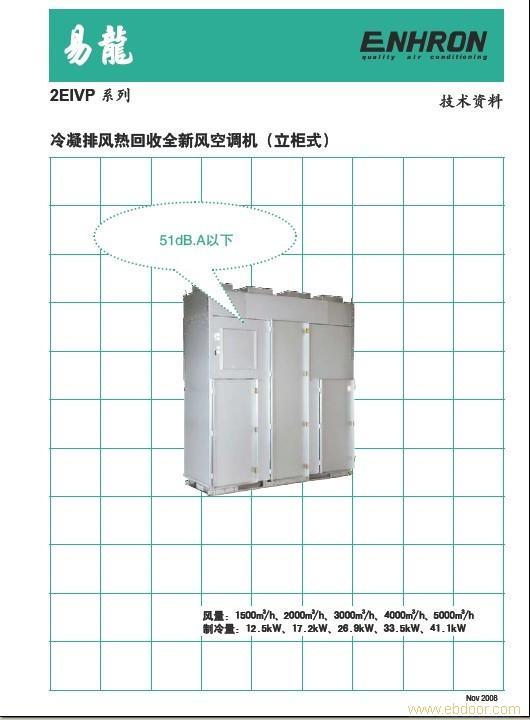 2EIVP系列—冷凝排风热回收型全新风空调机