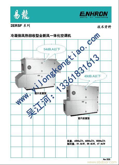 2ERSF系列—冷凝排风热回收型全新风屋顶空调机