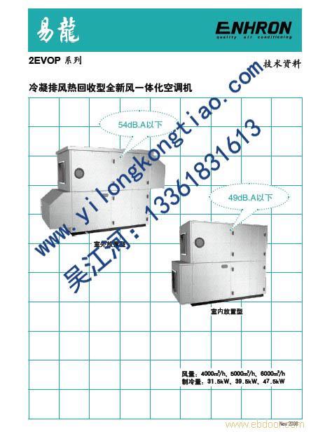 2EVOP系列—冷凝排风热回收型全新风屋顶空调机