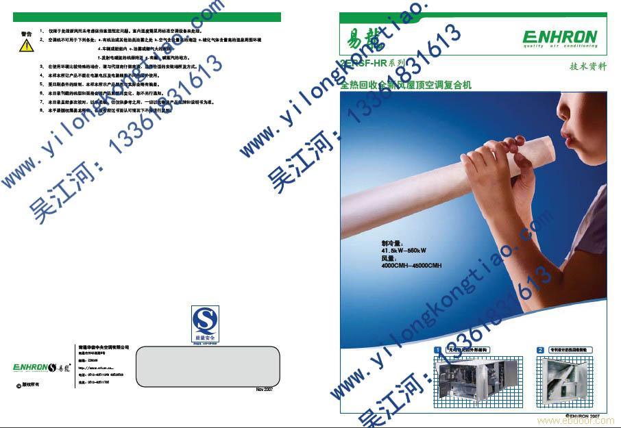 2ERSF-HR全热回收型全新风屋顶复合机