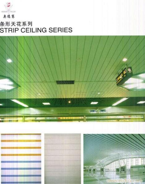 上海条形天花板吊顶价格