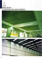 上海奥德赛垂帘铝天花板生产厂家