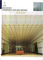 上海奥德赛组合天花板生产厂家