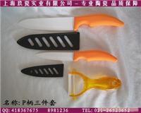 长期定做陶瓷餐刀-广告礼品陶瓷刀-彩色手柄陶瓷刀制作