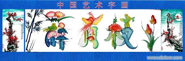 如何学习花鸟字