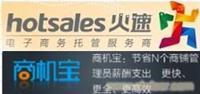 """上海火速""""双推""""工程,上海火速商机宝双推,上海火速双推项目"""