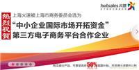 庆祝上海火速入选上海中小企业开拓国际市场第三方合作平台_上海Google海外推广_上海Google出口易推广_上海B