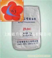 钛白粉ZR940-金红石型钛白粉价格