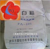 钛白粉FA101方圆