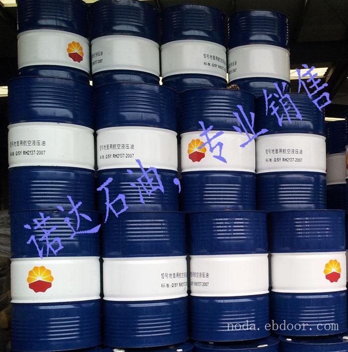 供应10号航空液压油/上海诺达